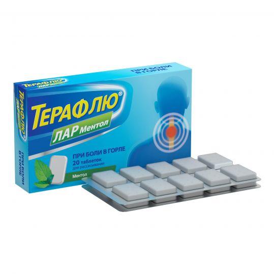 Терафлю лар ментол против вирусов и боли в горле, таблетки, 20 шт, фото №1
