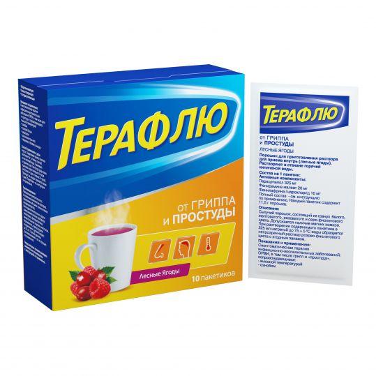 Терафлю от гриппа и простуды, порошок, со вкусом лесных ягод, 10 пакетиков, фото №1