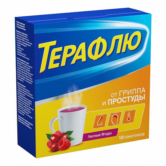Терафлю от гриппа и простуды, порошок, со вкусом лесных ягод, 10 пакетиков, фото №2