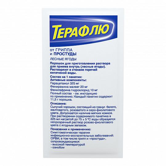 Терафлю от гриппа и простуды, порошок, со вкусом лесных ягод, 10 пакетиков, фото №7