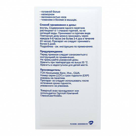 Терафлю от гриппа и простуды, порошок, со вкусом лесных ягод, 10 пакетиков, фото №8