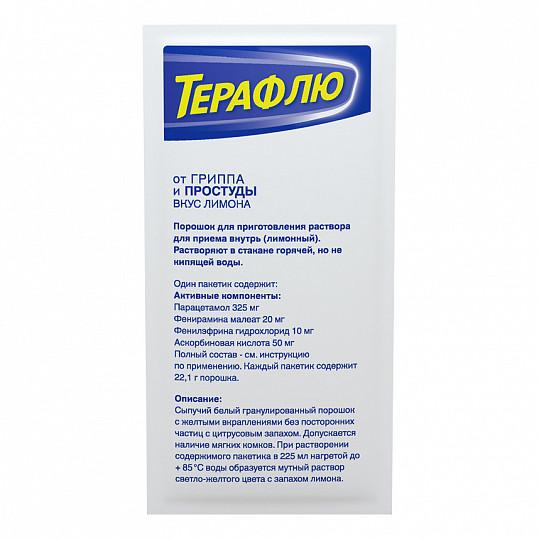 Терафлю от гриппа и простуды, порошок, со вкусом лимона, 4 пакетика, фото №6
