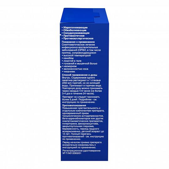Терафлю от гриппа и простуды, порошок, со вкусом лимона, 10 пакетиков, фото №6