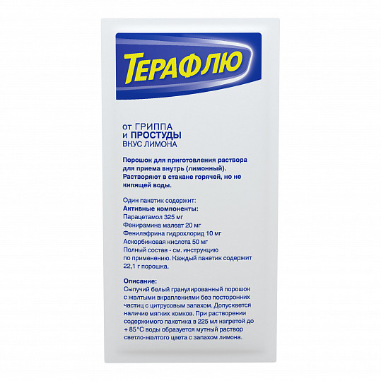 Терафлю от гриппа и простуды, порошок, со вкусом лимона, 10 пакетиков, фото №7