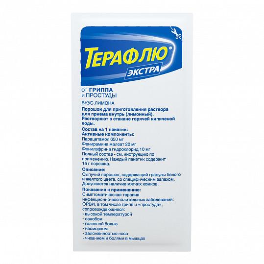 Терафлю экстра от гриппа и простуды, порошок, со вкусом лимона, 10 пакетиков, фото №7