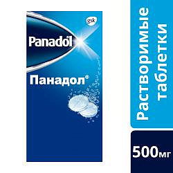 Панадол жаропонижающее и болеутоляющее средство, таблетки растворимые, 12 шт.