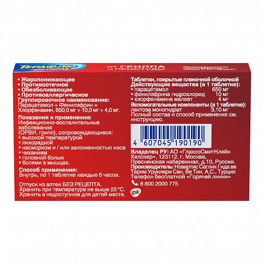 Терафлю экстратаб от гриппа и простуды, таблетки, 10 шт., фото №7