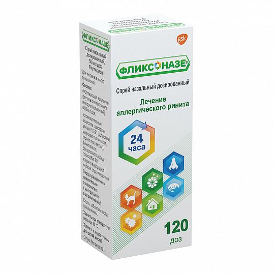 Фликсоназе при аллергическом рините, спрей назальный, 50 мкг/доза, 120 доз, фото №2