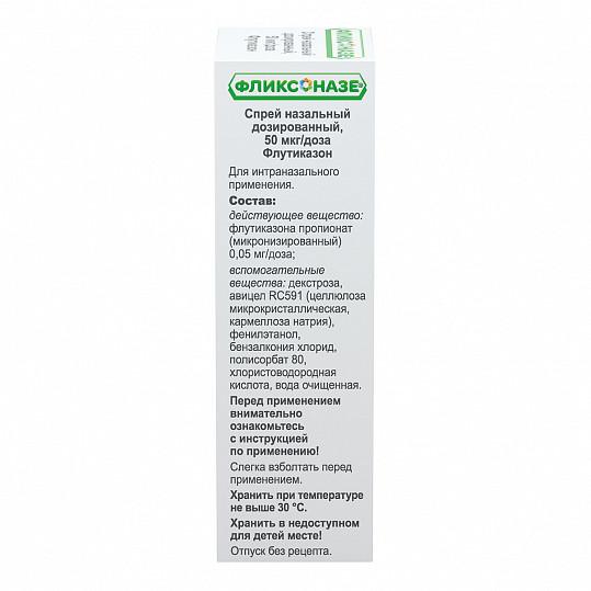 Фликсоназе при аллергическом рините, спрей назальный, 50 мкг/доза, 120 доз, фото №6