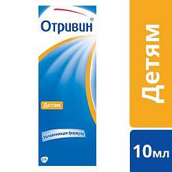Отривин 0,05% 10мл спрей назальный для детей