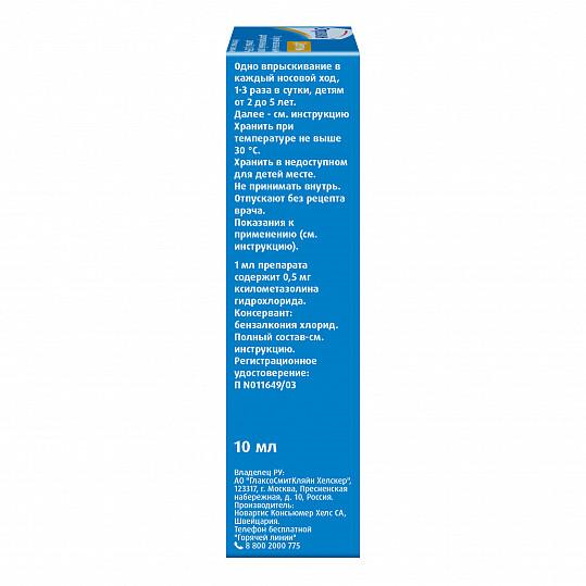 Отривин детский спрей назальный для детей 0,05%, 10мл, фото №4