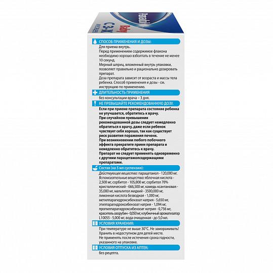 Панадол детский жаропонижающее и болеутоляющее средство, суспензия (со шприцом), 100 мл, фото №3