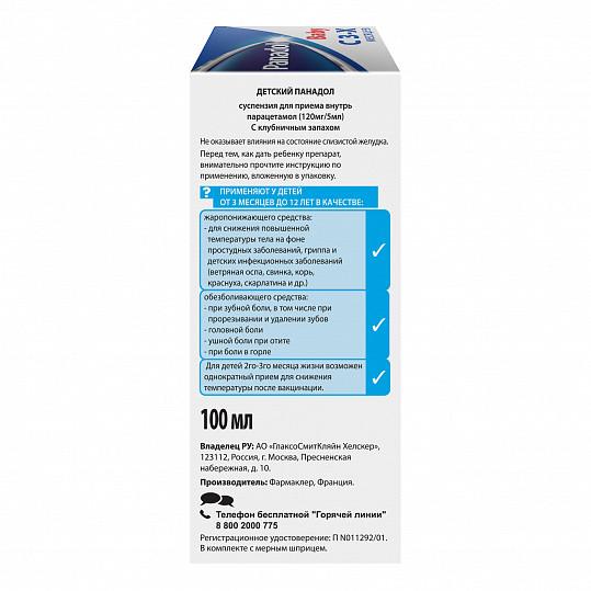 Панадол детский жаропонижающее и болеутоляющее средство, суспензия (со шприцом), 100 мл, фото №5
