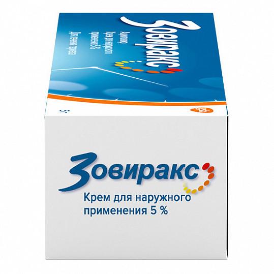 Зовиракс от простуды на губах, крем 5%, 5г, фото №7
