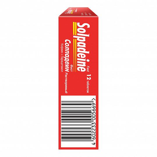 Солпадеин фаст обезболивающее средство, таблетки растворимые, 12 шт, фото №5