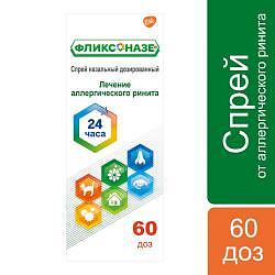 Фликсоназе при аллергическом рините, спрей назальный, 50 мкг/доза, 60 доз