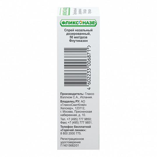 Фликсоназе при аллергическом рините, спрей назальный, 50 мкг/доза, 60 доз, фото №4
