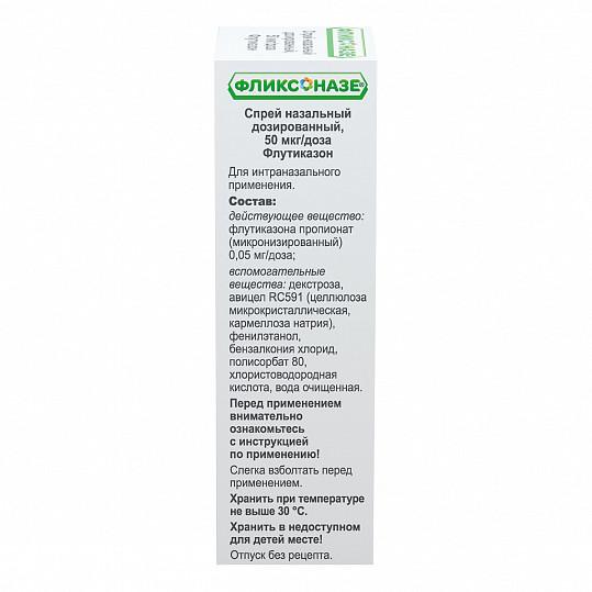 Фликсоназе при аллергическом рините, спрей назальный, 50 мкг/доза, 60 доз, фото №6