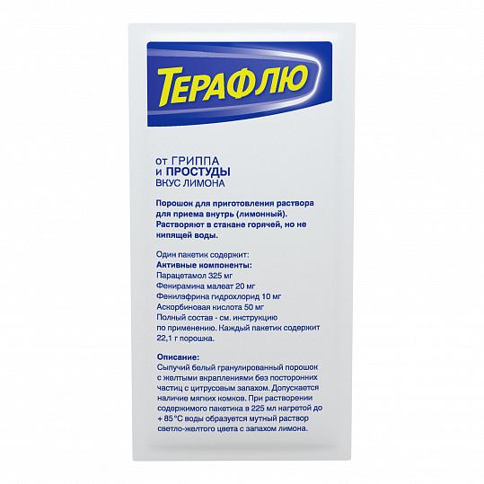 Терафлю от гриппа и простуды, порошок, со вкусом лимона, 14 пакетиков, фото №7