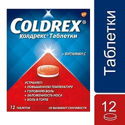 Колдрекс таблетки, 12 штук