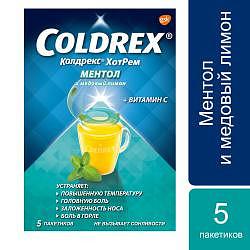 Колдрекс хотрем ментол и медовый лимон при простуде и гриппе, порошок, 5 пакетиков