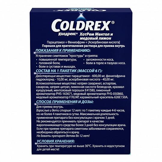 Колдрекс хотрем ментол и медовый лимон при простуде и гриппе, порошок, 5 пакетиков, фото №5