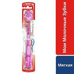 Аквафреш мои молочные зубки, зубная щетка для детей от 5 до 8 лет