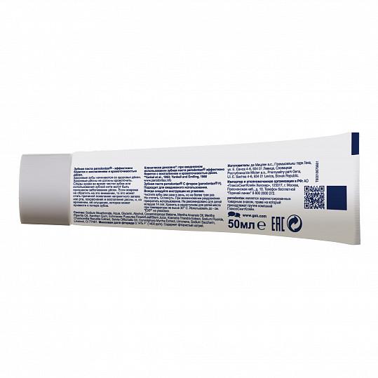 Пародонтакс с фтором, зубная паста, 50мл, фото №3