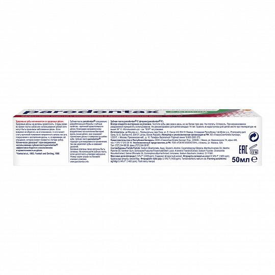 Пародонтакс с фтором, зубная паста, 50мл, фото №8