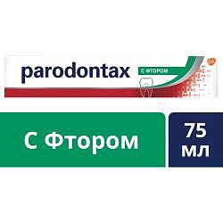 Пародонтакс зубная паста с фтором 75мл
