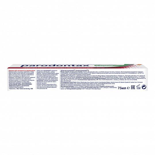 Пародонтакс с фтором, зубная паста, 75мл, фото №7