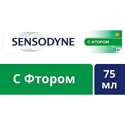 Сенсодин