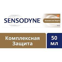 Сенсодин комплексная защита, зубная паста для чувствительных зубов, 50мл