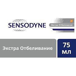 Сенсодин экстра отбеливание, зубная паста для чувствительных зубов, 75мл