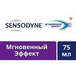 Сенсодин мгновенный эффект, зубная паста для чувствительных зубов, 75мл