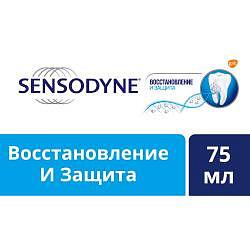 Сенсодин восстановление и защита, зубная паста для чувствительных зубов, 75мл