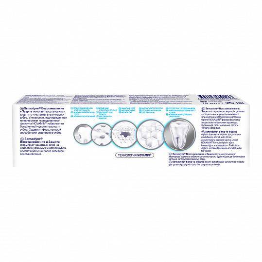 Сенсодин восстановление и защита отбеливающая, зубная паста для чувствительных зубов, 75мл, фото №8