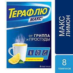 Терафлю макс от гриппа и простуды, порошок, 8 пакетиков