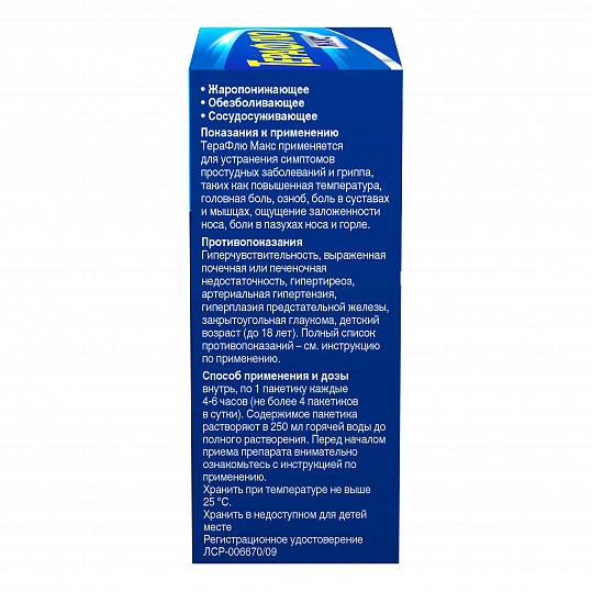 Терафлю макс от гриппа и простуды, порошок, 8 пакетиков, фото №6