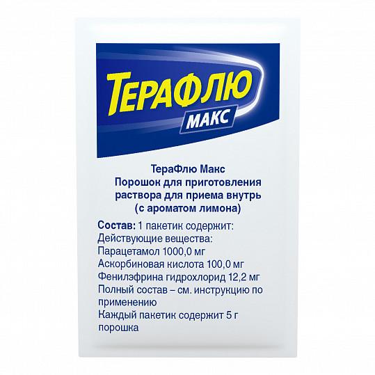 Терафлю макс от гриппа и простуды, порошок, 8 пакетиков, фото №7
