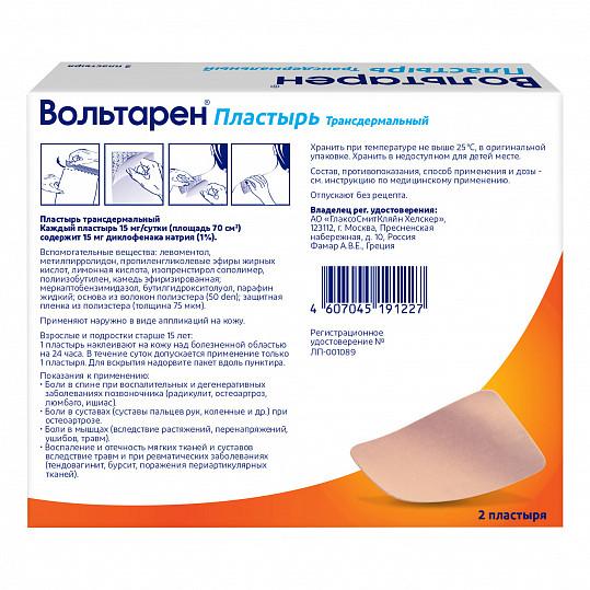 Вольтарен пластырь при боли в спине, мышцах и суставах, трансдермальный пластырь 15 мг/сут, 2 шт, фото №5