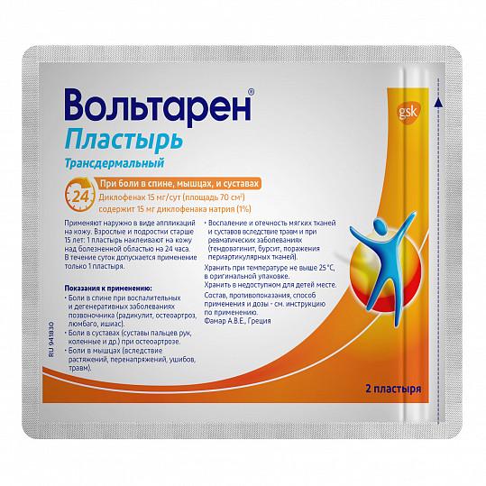 Вольтарен пластырь при боли в спине, мышцах и суставах, трансдермальный пластырь 15 мг/сут, 2 шт, фото №7
