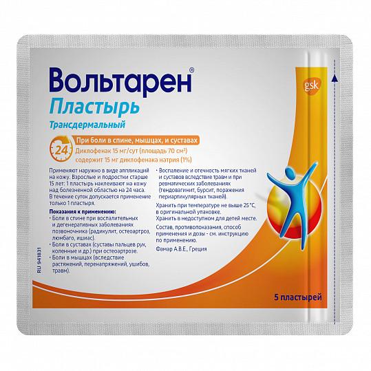 Вольтарен пластырь при боли в спине, мышцах и суставах, трансдермальный пластырь 15 мг/сут, 5 шт, фото №7