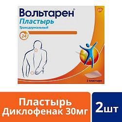 Вольтарен пластырь при боли в спине, мышцах и суставах, трансдермальный пластырь 30 мг/сут, 2 шт