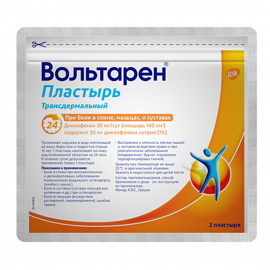 Вольтарен пластырь при боли в спине, мышцах и суставах, трансдермальный пластырь 30 мг/сут, 2 шт, фото №7
