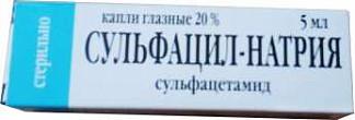 Сульфацил натрия 20% 5мл капли глазные