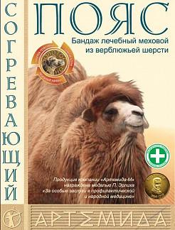 Артемида бандаж согревающий верблюжья шерсть размер s (55-70)