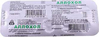 Аллохол 10 шт. таблетки покрытые оболочкой
