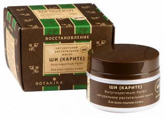 Ботаника масло косметическое ши 30мл
