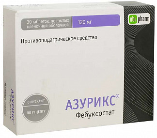 Азурикс 120мг 30 шт. таблетки покрытые пленочной оболочкой